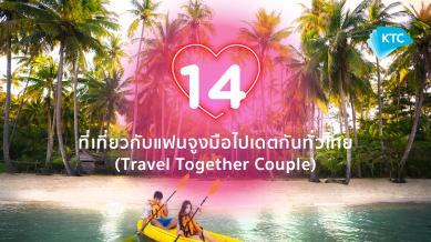 14 ที่เที่ยวกับแฟนจูงมือไปเดตกันทั่วไทย (Travel Together Couple)