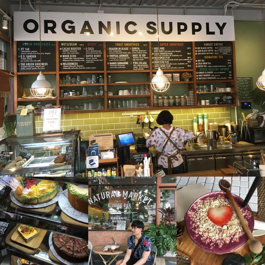 รวมร้านคาเฟ่กรุงเทพฯ Organic Supply (ออร์แกนิคซัพพาย - นาคนิวาส)