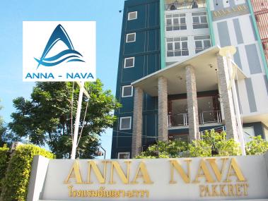 โรงแรมอัณณา - นาวา ปากเกร็ด
