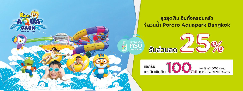 สวนน้ำ Pororo Aquapark Bangkok