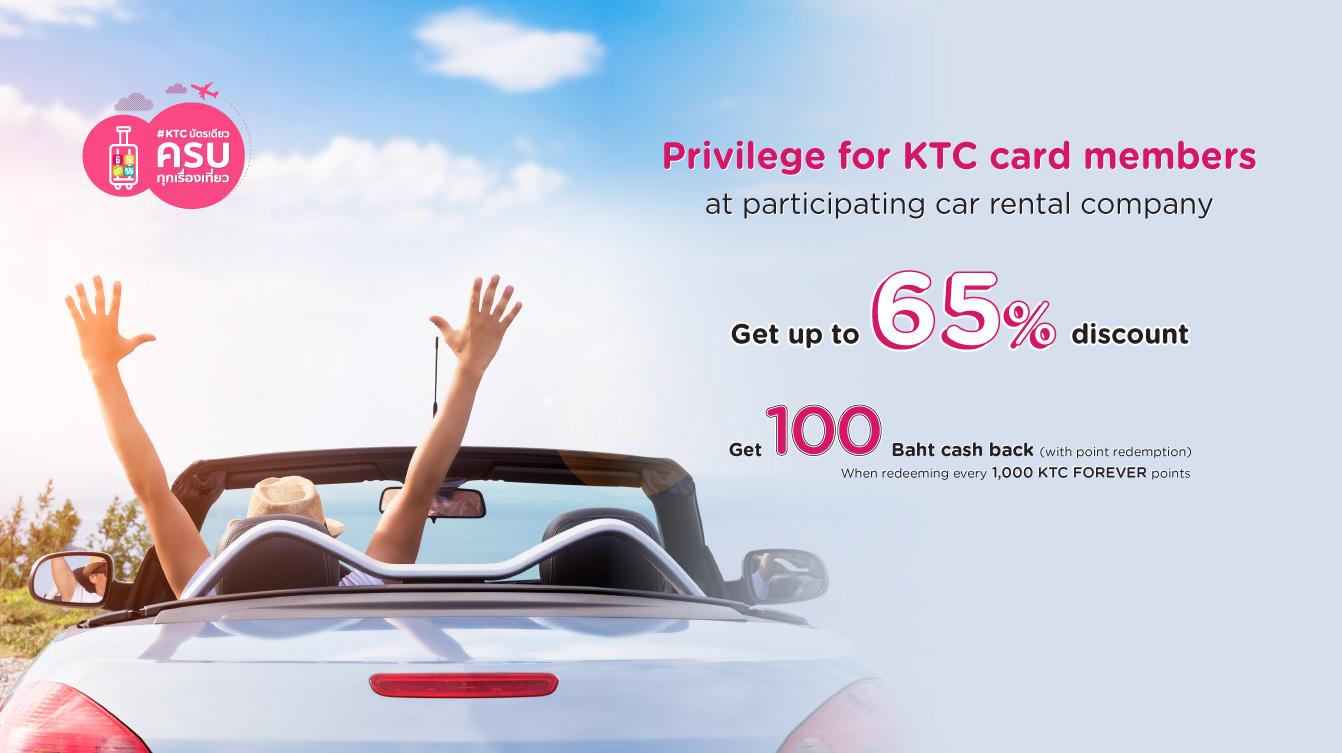 KTC บัตรเดียวครบทุกเรื่องเที่ยว - รถเช่า
