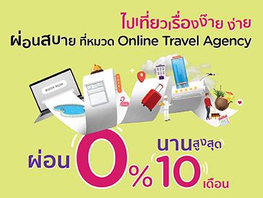 หมวด Online Travel Agent