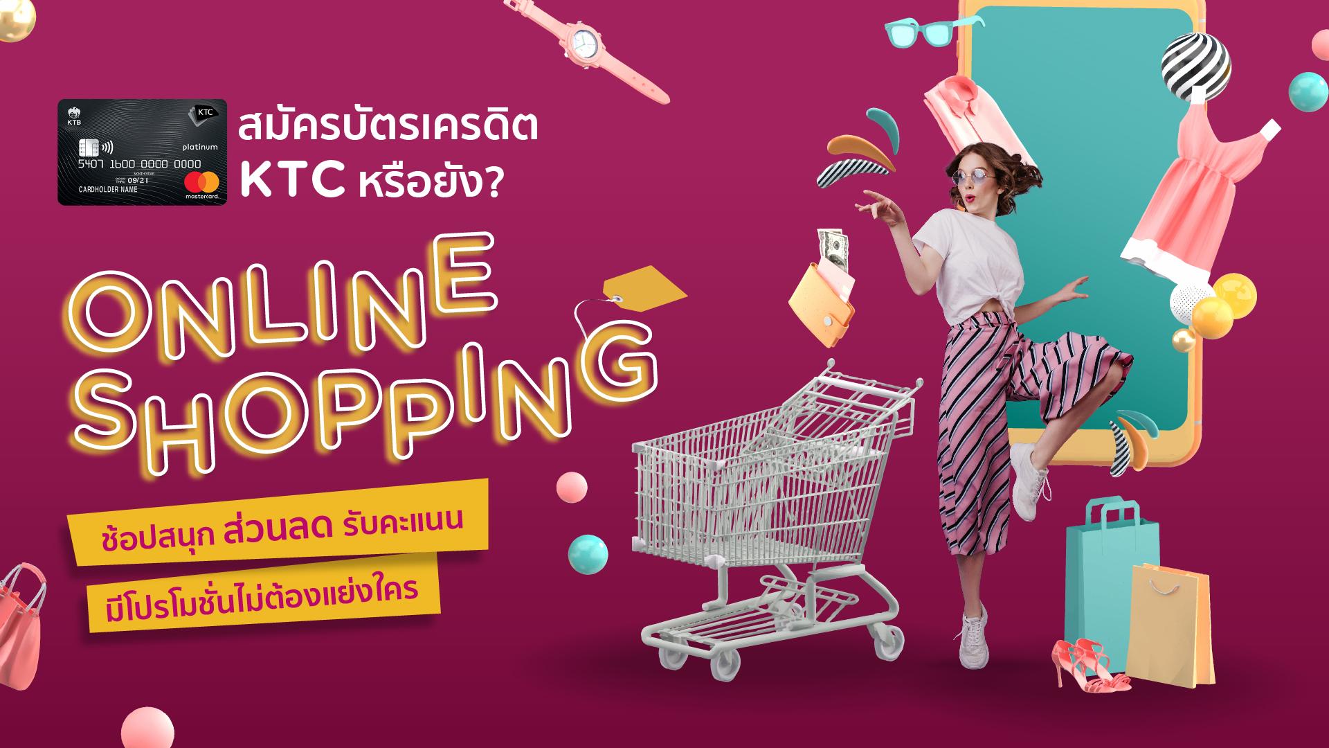 เช็คลิสต์ไม่ลับสำหรับนักช้อปออนไลน์ | The Art of Online Shopping