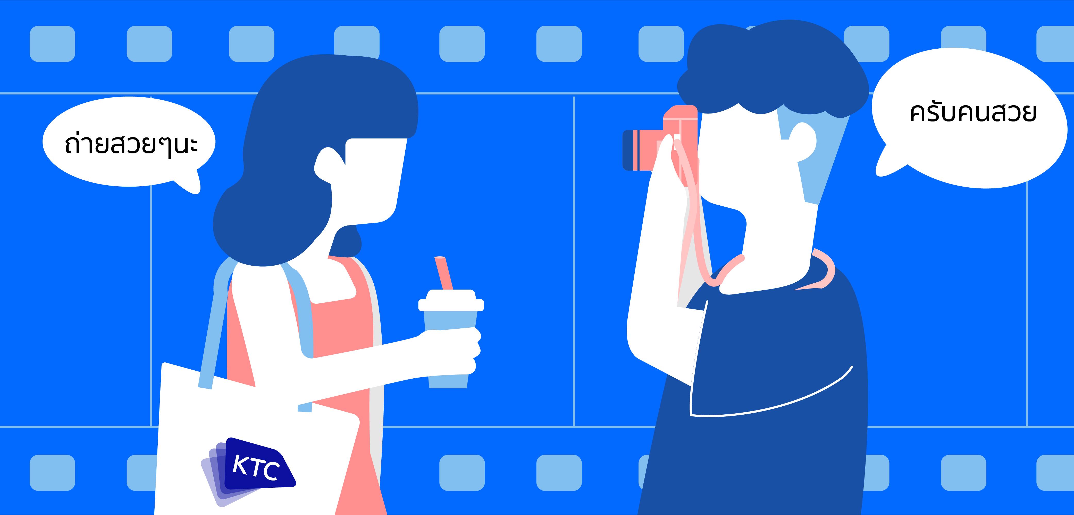 HOW TO เลือกฟิล์มยังไงให้เหมาะกับสไตล์ตัวเอง