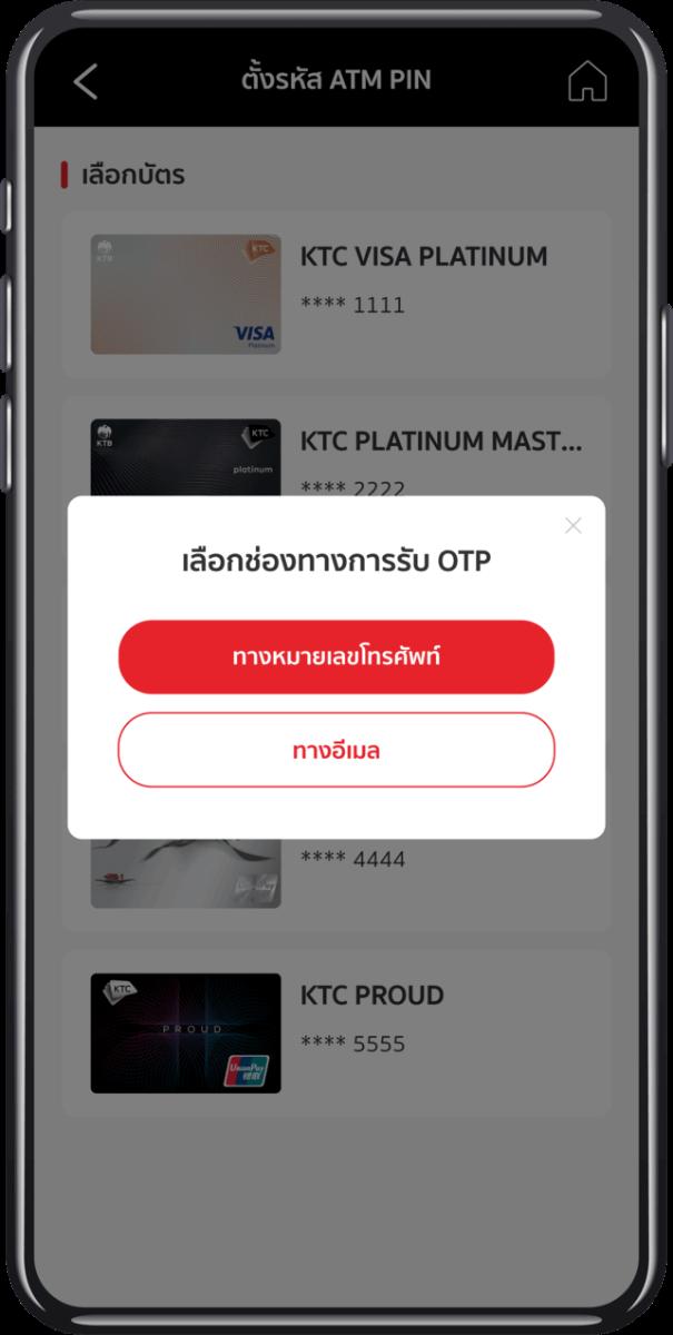 ตั้งรหัส ATM PIN
