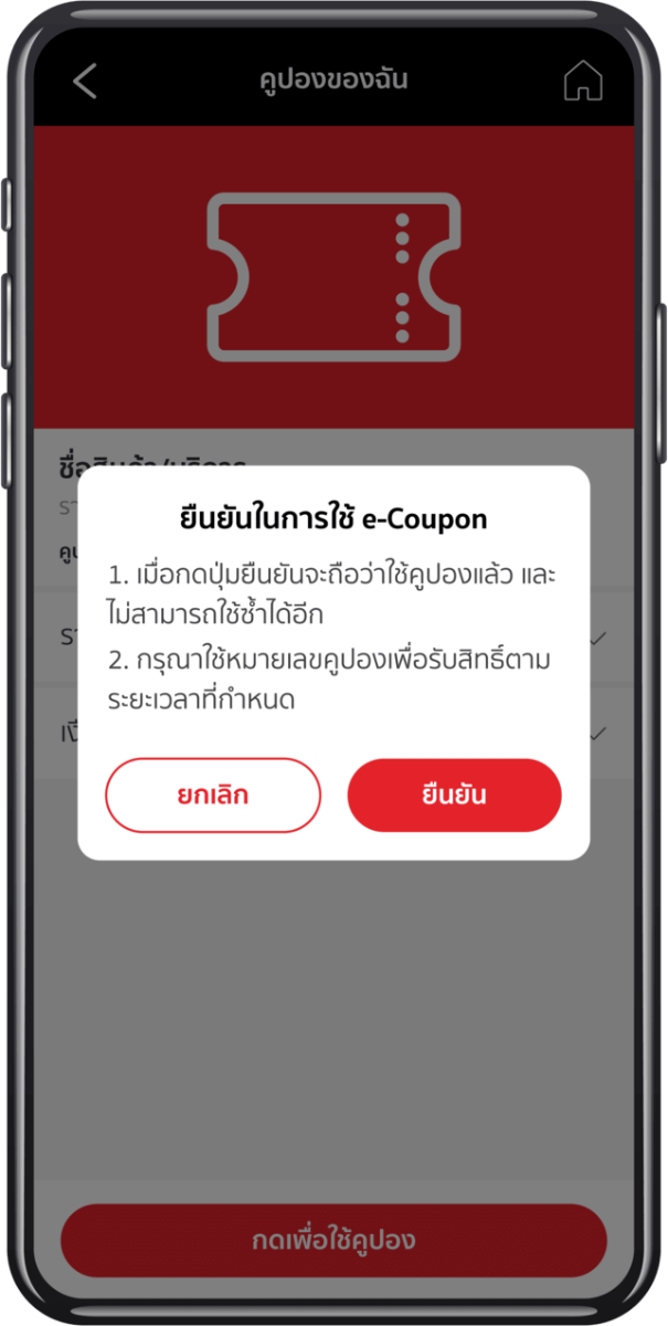 ใช้ e-Coupon