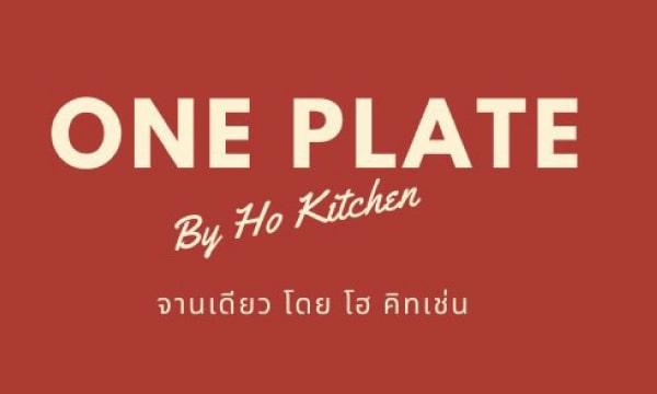 One Plate by Ho Kitchen (จานเดียว โดย โฮ คิทเช่น)