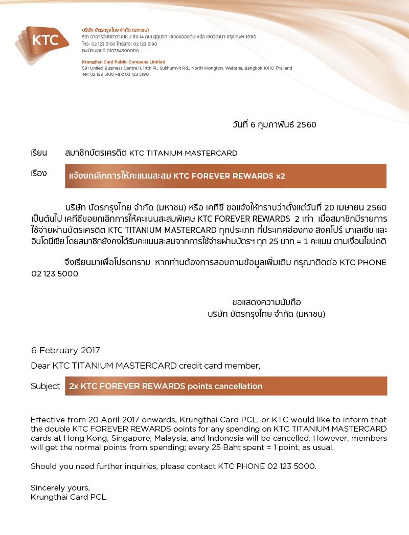 Announcement - Krungthai Card PCL.