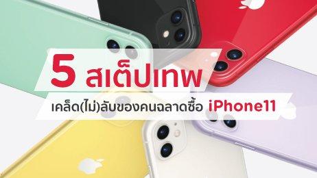 5 สเต็ปเทพ เคล็ดลับของคนฉลาดซื้อ iPhone 11 | KTC