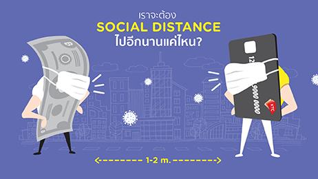 เราจะต้อง Social Distance ไปอีกนานแค่ไหน?