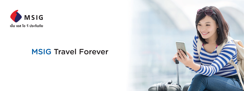 MSIG Travel Forever แลกรับความคุ้มครองประกันเดินทางต่างประเทศ ด้วยคะแนนสะสม KTC FOREVER REWARDS