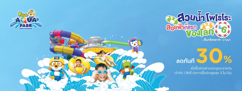 สนุก สุดฟิน อิน ทั้งครอบครัว ที่ สวนน้ำ Pororo Aquapark Bangkok