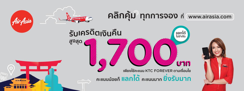 คลิกคุ้ม ทุกการจองกับคะแนน KTC FOREVER ที่ AirAsia.com ด้วยบัตรเครดิต KTC