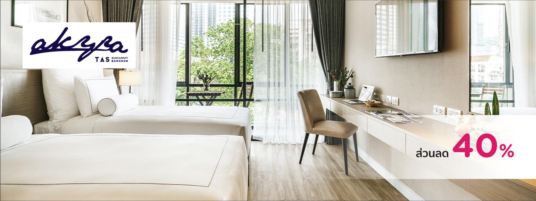 โปรโมชั่นโรงแรม อคิรา แทส สุขุมวิท กรุงเทพฯ (akyra TAS Sukhumvit Bangkok)