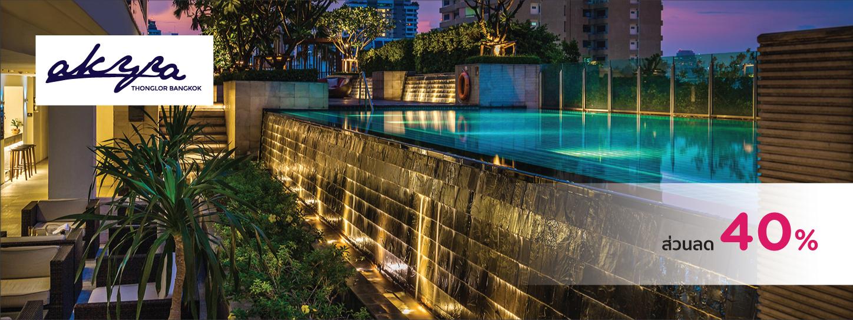 โปรโมชั่นโรงแรมอคีรา ทองหล่อ กรุงเทพฯ (akyra Thonglor Bangkok)