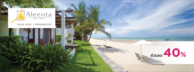 โปรโมชั่นโรงแรมอลีนตา หัวหิน - ปราณบุรี รีสอร์ท แอนด์ สปา (Aleenta Hua Hin - Pranburi Resort Spa)