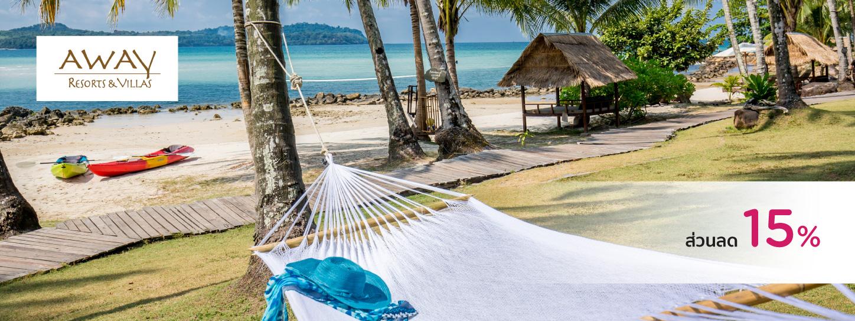 โปรโมชั่นอเวย์เกาะกูดรีสอร์ต(Away Koh Kood Resort)