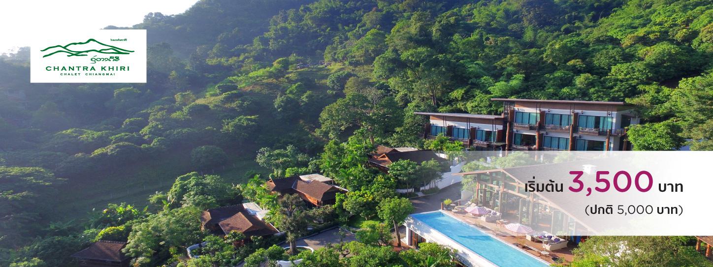 โปรโมชั่นโรงแรม จันตราคีรี ชาเล่ต์ เชียงใหม่ Chantra Khiri Chalet Chiangmai