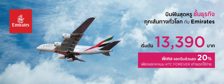 โปรโมชั่นตั๋วเครื่องบินสายการบิน Emirates ราคาพิเศษ ที่ KTC World Travel Service