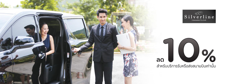 Silverline Limousine บริการลีมูซีนรับส่งสนามบิน (สุวรรณภูมิ และ ดอนเมือง)