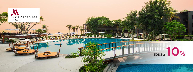 โปรโมชั่นโรงแรม หัวหิน แมริออท รีสอร์ท และ สปา (Hua Hin Marriott Resort & Spa)