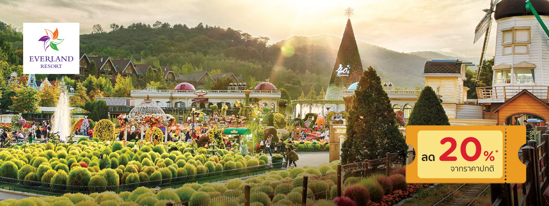 บัตรเข้าสวนสนุกเอเวอร์แลนด์ (Everland) สวนสนุกที่ใหญ่ที่สุดของเกาหลี