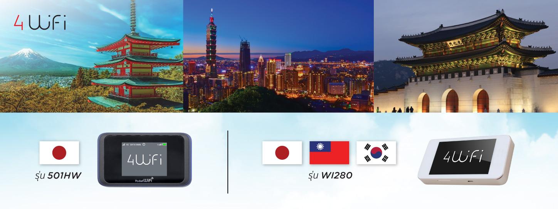 บริการ Pocket WiFi ญี่ปุ่น เกาหลีใต้ ไต้หวันราคาพิเศษ ที่ KTC World Travel Service