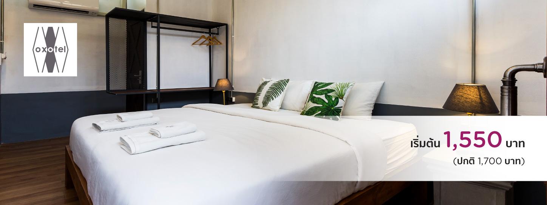 โปรโมชั่นโรงแรมอ๊อกโซเทลโฮสเทลเชียงใหม่ (Oxotel Hostel Chiang Mai)