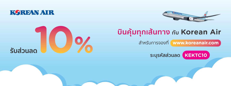 บินคุ้ม กับ Korean Air ลด 10% ทุกเส้นทาง