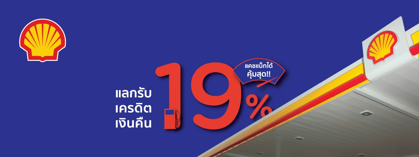 GAS Promotion | @SHELL point cash back 19%