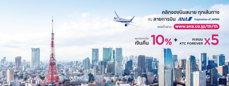 คลิกจอง บินสบาย ทุกเส้นทาง กับสายการบิน All Nippon Airways