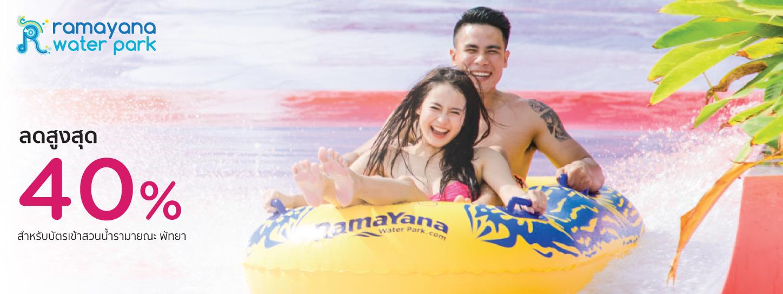 สนุกสุดมันส์ที่สวนน้ำรามายณะ พัทยา (Ramayana Waterpark Pattaya)