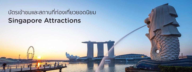 บัตรเข้าชมและสถานที่ท่องเที่ยวยอดนิยม Singapore Attractions ที่ KTC World Travel Service