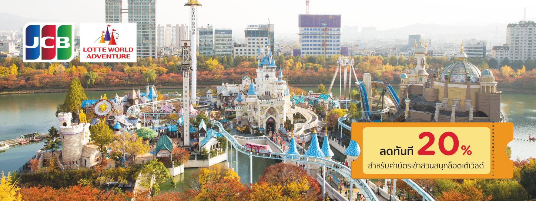 เที่ยวเกาหลีหลบร้อนที่ สวนสนุกล็อตเต้เวิลด์ (Lotte World) สวนสนุกในร่มที่ใหญ่ที่สุดในเกาหลี
