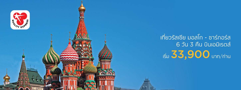 ทัวร์รัสเซียมอสโก - ซาร์กอร์ส 6 วัน 3 คืน โดย Quality Express