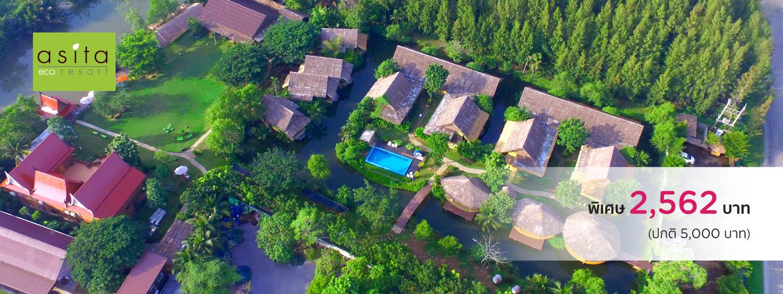 โปรโมชั่นโรงแรม อสิตา อีโอ รีสอร์ท, อัมพวา (asita eco resort amphawa)