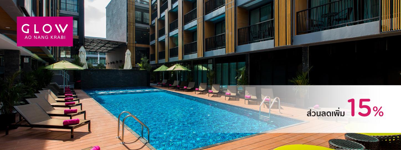 โปรโมชั่นโรงแรมโกลว์ อ่าวนาง กระบี่ (GLOW Ao Nang Krabi)