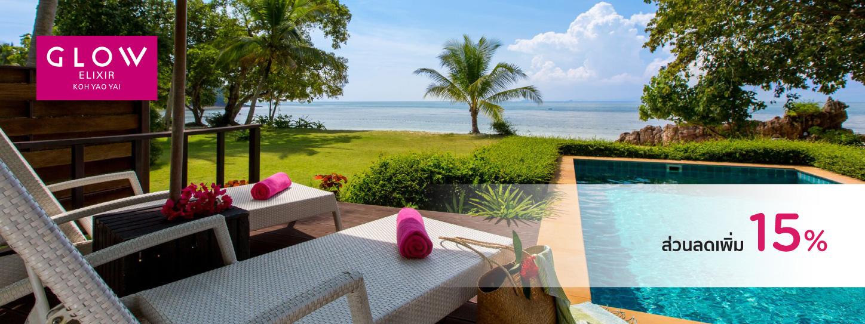 โปรโมชั่นโรงแรม โกลว์ อีลิกเซียร์ เกาะยาวใหญ่ (GLOW Elixir Koh Yao Yai)