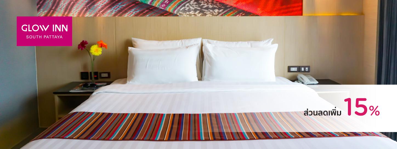 โปรโมชั่นโรงแรม โกลว์ อินน์ เซาธ์ พัทยา (GLOW INN South Pattaya)