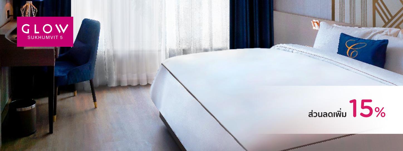 โปรโมชั่นโรงแรม โกลว์ สุขุมวิท 5 (GLOW Sukhumvit 5)