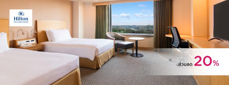 โปรโมชั่นโรงแรม  ฮิลตัน โตเกียว นาริตะ แอร์พอร์ต ประเทศญี่ปุ่น (Hilton Tokyo Narita Airport)