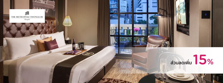 โปรโมชั่นโรงแรม เมโทรโพล กรุงเทพ (Metropole Bangkok)