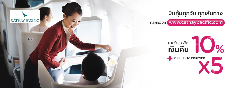 โปรโมชั่นตั๋วเครื่องบินจากสายการบิน Cathay Pacific Airways กับบัตรเครดิต KTC