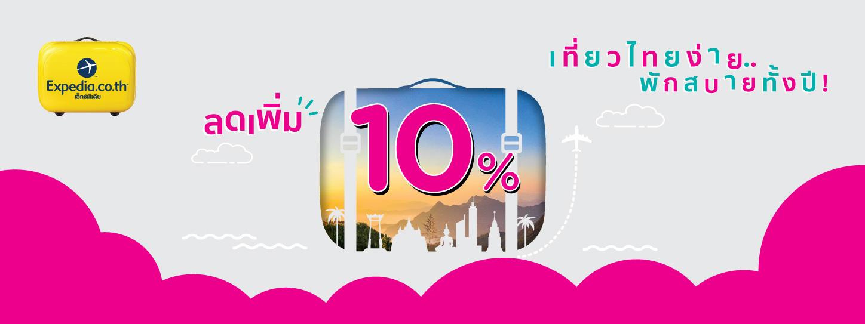 รับส่วนลด 10% เมื่อจองห้องพักในประเทศไทย ผ่าน www.expedia.co.th/ktc