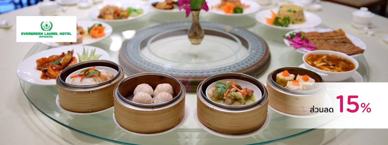 โปรโมชั่นห้องอาหาร โรงแรมเอเวอร์กรีน ลอเรล กรุงเทพ  (Evergreen Laurel Hotel Bangkok)