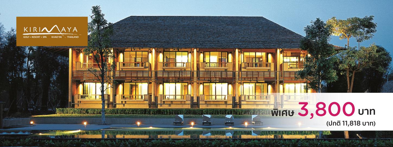 โปรโมชั่นโรงแรม คีรีมายา กอล์ฟ รีสอร์ท สปา, เขาใหญ่ (Kirimaya Golf Resort Spa, Khao Yai)