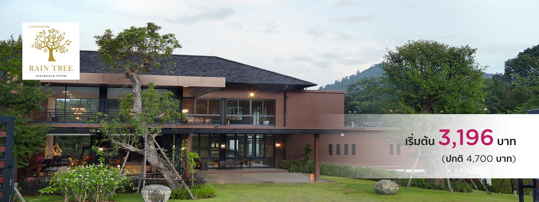 โปรโมชั่นโรงแรม เรนทรี เรซิเดนซ์ โฮเตล, เขาใหญ่ (Rain Tree Residence Hotel Khao Yai)
