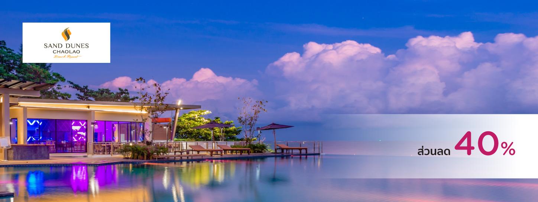 โปรโมชั่นโรงแรม แซนด์ ดูนส์ เจ้าหลาว บีช รีสอร์ท (Sand Dunes Chaolao Beach Resort)