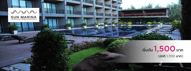 โปรโมชั่นโรงแรม ซันมารีน่า (Sun Marina Hotel)