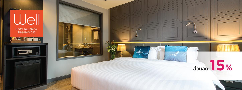 โปรโมชั่นโรงแรม เวลล์กรุงเทพสุขุมวิท 20 (Well Hotel Bangkok Sukhumvit 20)
